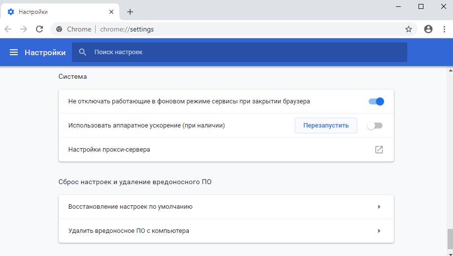 Kak-otklyuchit-apparatnoe-uskorenie-v-Google-Chrome.png