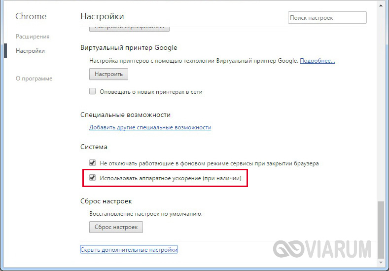 apparatnoe-yskorenie-windows-13.jpg
