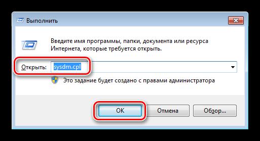 Dostup-k-Svoystvam-sistemyi-iz-stroki-Vyipolnit-v-Windows-7.png