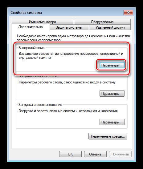 Perehod-k-nastroykam-parametrov-byistrodeystviya-v-svoystvah-sistemyi-Windows-7.png