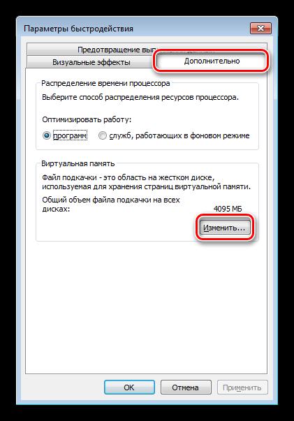 Perehod-k-nastroyke-parametrov-fayla-pokachki-v-svoystvah-sistemyi-Windows-7.png