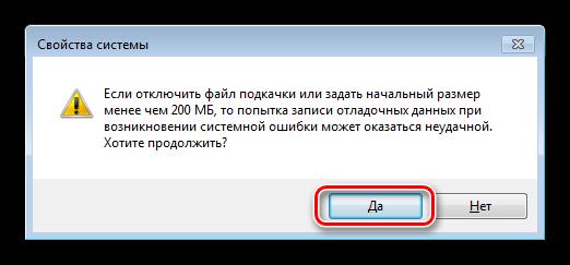 Preduprezhdenie-o-vozmozhnyih-oshibkah-pri-nastroyke-fayla-podkachki-v-Windows-7.png