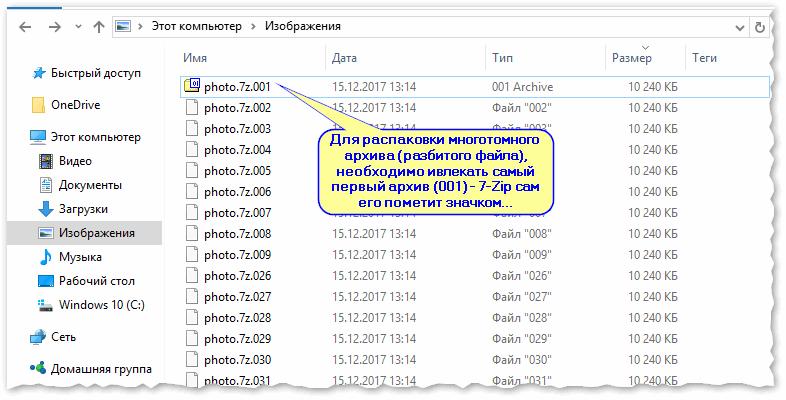 2017-12-15-13_16_22-Kakoy-fayl-izvlekat-v-mnogotomnom-arhive.png