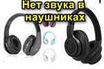 Pochemu-net-zvuka-v-naushnikah.png