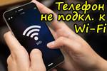 Telefon-ne-podklyuchaetsya-k-Wi-Fi.jpg