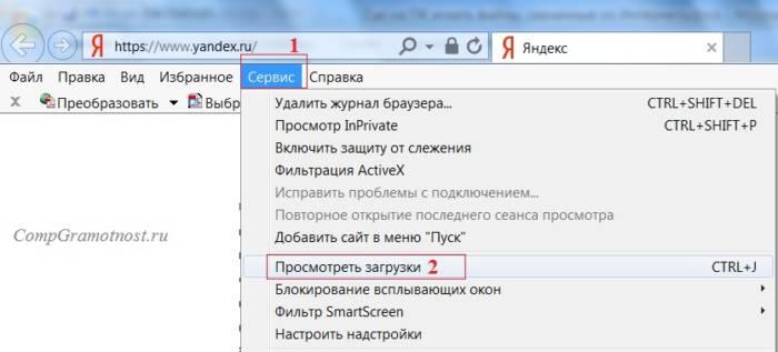 Zagruzki-v-Internet-Explorer.jpg