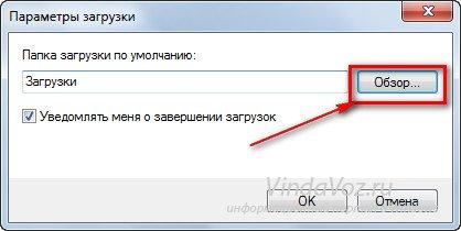 1394111329_papka_zagruzki_windows_5.jpg