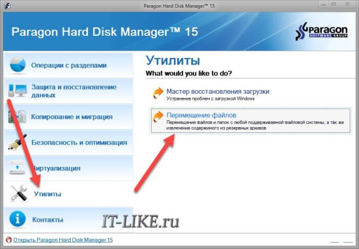 peremeshhenie_faylov-700x486.jpg