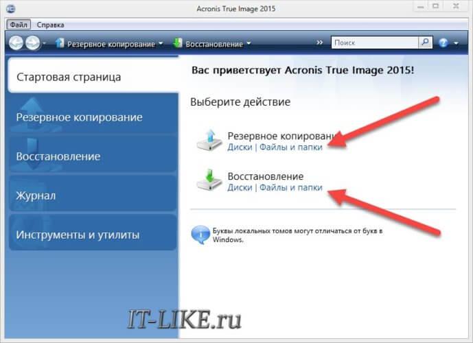 kopirovanie_acronis-689x500.jpg