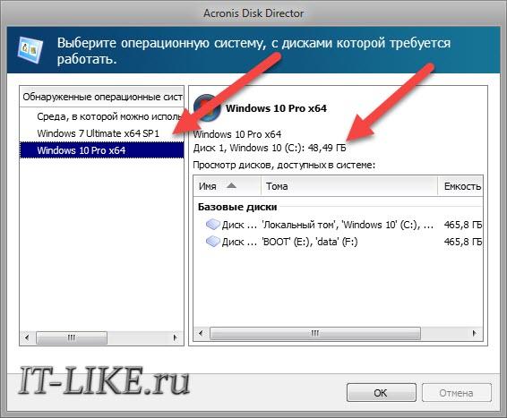 acronis_disk.jpg