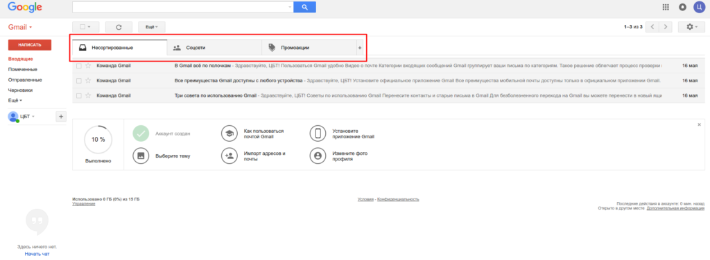 interfeys-gmail-1024x376.png
