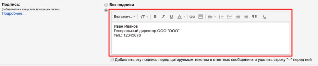 podpis-gmail-1024x215.png