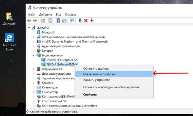 Otklyuchaem-diskretnuyu-video-kartu-650x390.jpg