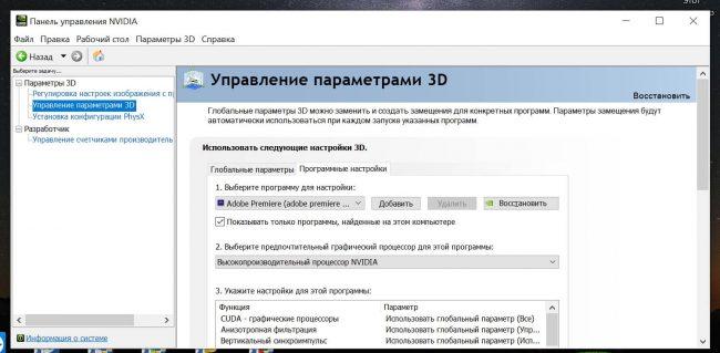 panel-upravleniya-ot-nVidia-650x319.jpg