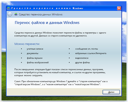 windows-xp-windows-7-s2.jpg