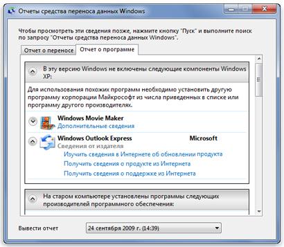 windows-xp-windows-7-s5.jpg