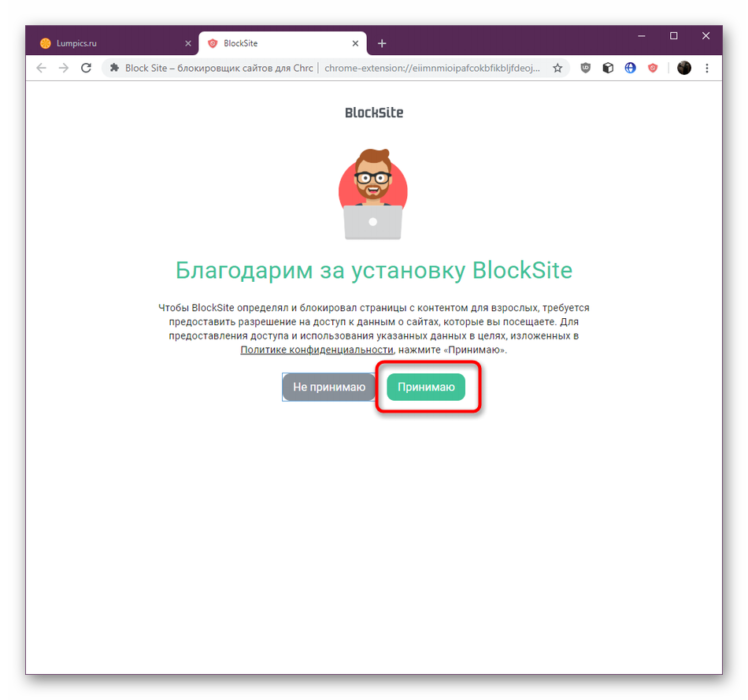 podtverzhdenie-pravil-ispolzovaniya-rasshireniya-block-site-dlya-blokirovki-sajtov-v-google-chrome.png