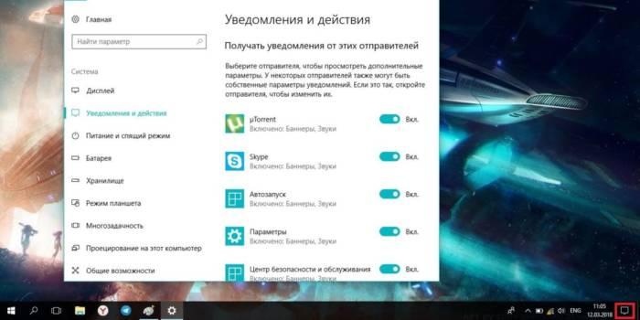 notif-tray_1520842669-e1520843026787.jpg