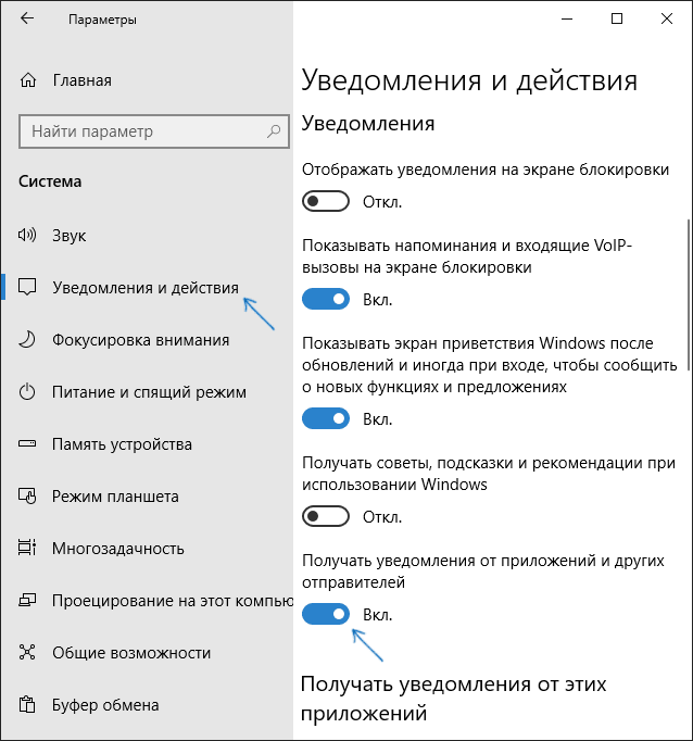 disable-notifications-settings-windows-10.png