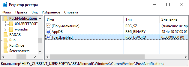disable-win-10-notifications-regedit.png