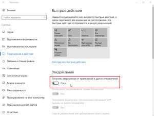 windows-10-action-center-disable-screenshot-1-300x226.png