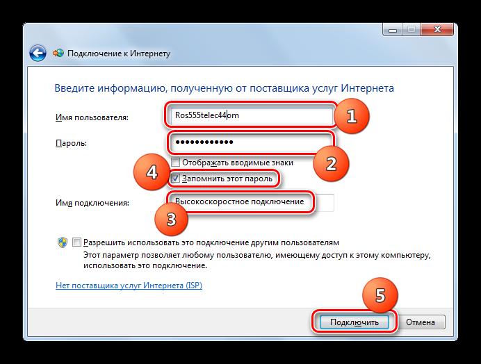 Vvod-dannyih-postavshhika-uslug-dlya-podklyueniya-k-internetu-v-okne-podklyucheniya-k-internetu-v-Windows-7.png