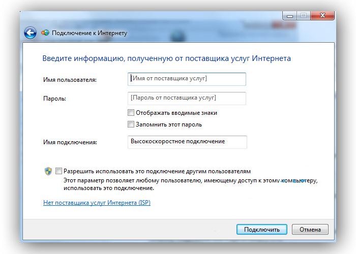 Vvodim-nuzhnye-dannye-v-Imja-polzovatelja-i-Parol-.jpg