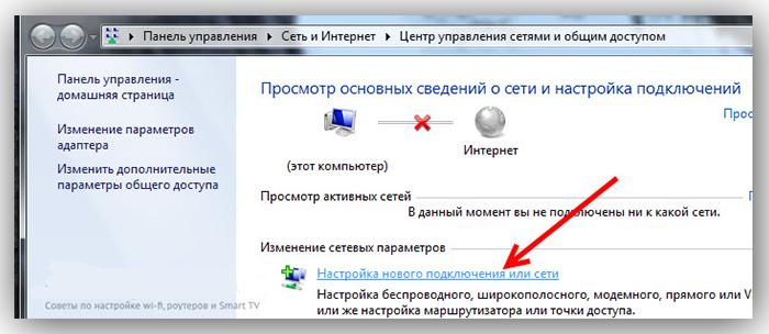 V-razdele-Izmenenie-setevyh-parametrov-nazhimaem-na-Nastrojka-novogo-podkljuchenija-.jpg