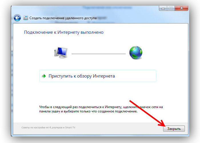 Podkljuchenie-k-internetu-vypolneno.jpg