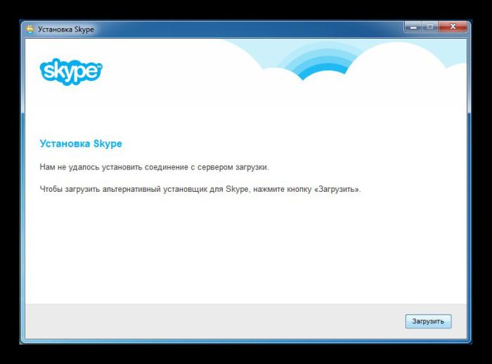 Что-делать-если-не-устанавливается-Скайп.png