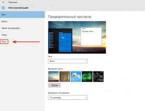 windows-start-menu-settings-4-300x230.png