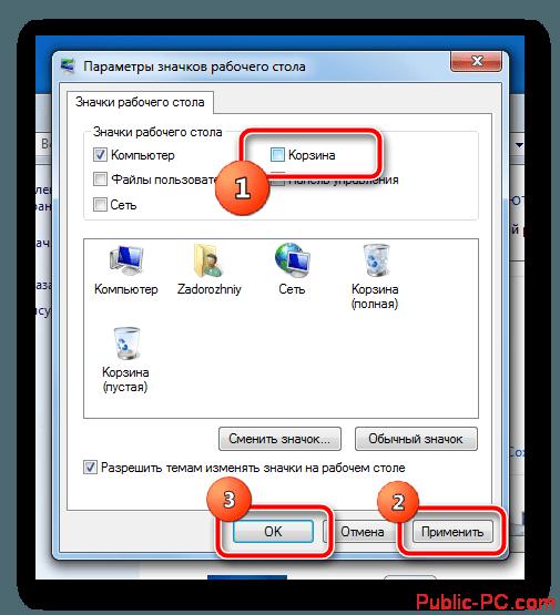 Vklyuchenie-otobrazheniya-Korzinyi-na-Rabochem-stole-Windows-7.png