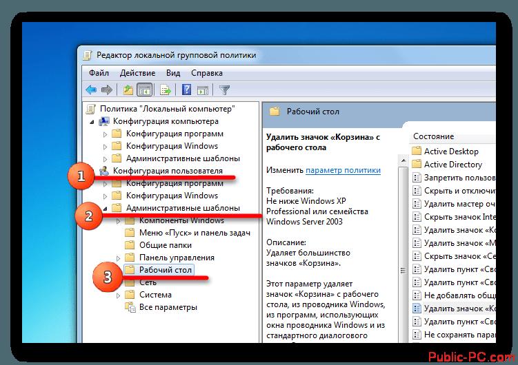 Perehod-k-opredelennyim-nastroykam-v-redaktore-gruppovoy-politiki-v-Windows-7.png