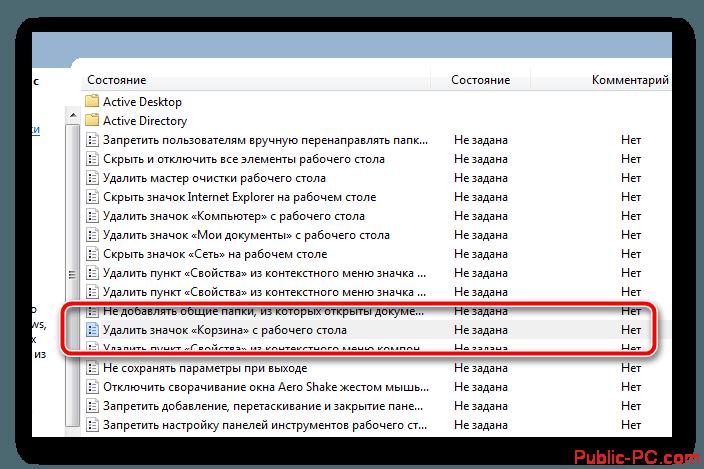 Vyibor-gruppovoy-politiki-dlya-redaktirovaniya-v-OS-Windows-7.png
