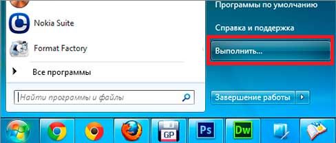 Nazhimaem-knopku-Pusk-i-nahodim-programmu-Vypolnit-.png