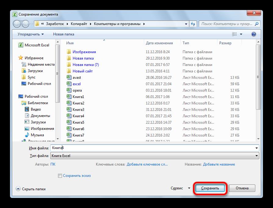 Sohranenie-fayla-v-prilozhenii-Microsoft-Excel.png