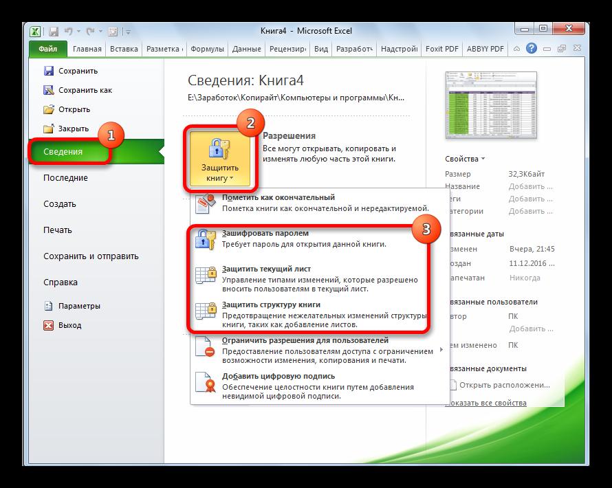 Perehod-k-zashhite-knigi-v-prilozhenii-Microsoft-Excel.png
