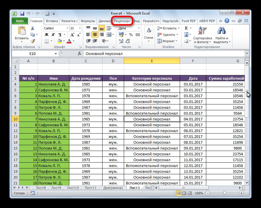 Perehod-vo-vkladku-Retsenzirovanie-v-prilozhenii-Microsoft-Excel.png