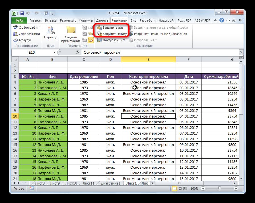 Zashhita-lista-i-knigi-v-prilozhenii-Microsoft-Excel.png