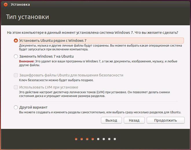 select-ubuntu-installation-type.jpg