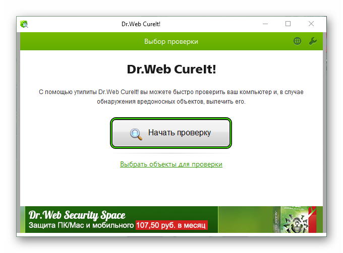 Proverka-kompyutera-s-pomoshhyu-Dr.Web-CureIt.png