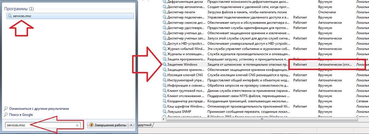 sluzhba-zashhitnik-windows.jpg