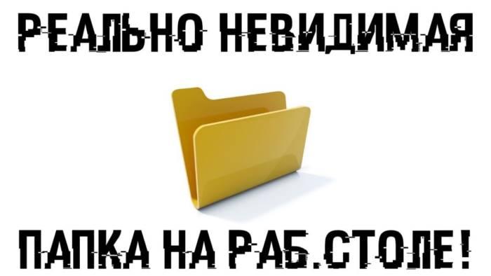 nevidimaja_papka_na_rabochem_stole.jpg