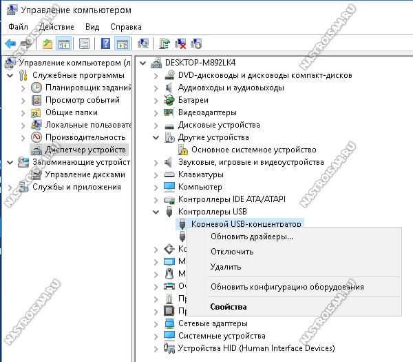 remove-usb-host.jpg