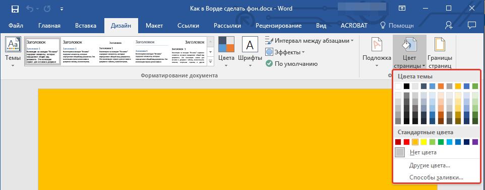 Vyibor-tsveta-stranitsyi-v-Word.png