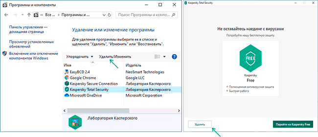 uninstall-kaspersky-control-panel.png