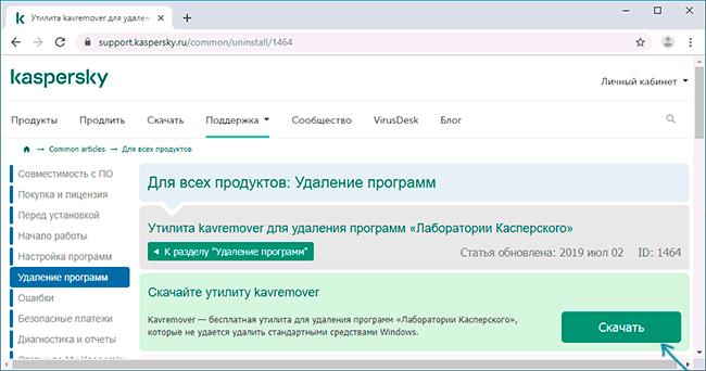 download-kaspersky-uninstall-utility-kavremover.png