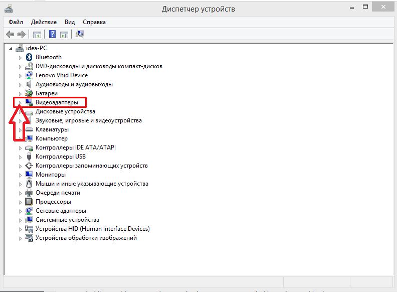 Otkryvaem-vkladku-Videoadaptery-kliknuv-po-znachku-v-vide-treugolnika.png