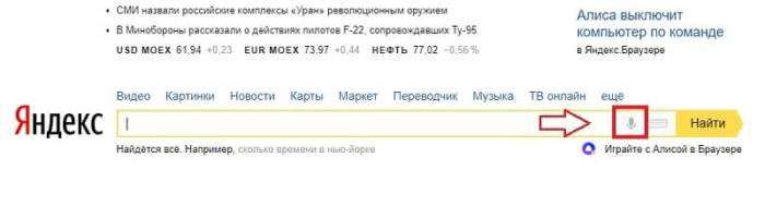 golosovoi-poisk-yandex.jpg