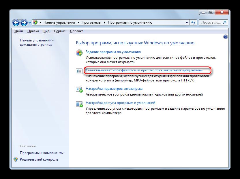 Zapusk-instrumenta-sopostavleniya-tipov-faylov-ili-protokolov-konretnyim-proogrammam-v-razdele-Programmyi-po-umolchaniyu-Paneli-upravleniya-v-Windows-7.png
